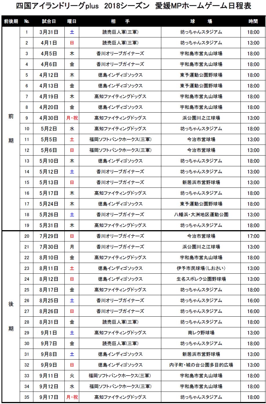 ホームゲーム日程表(確定).png