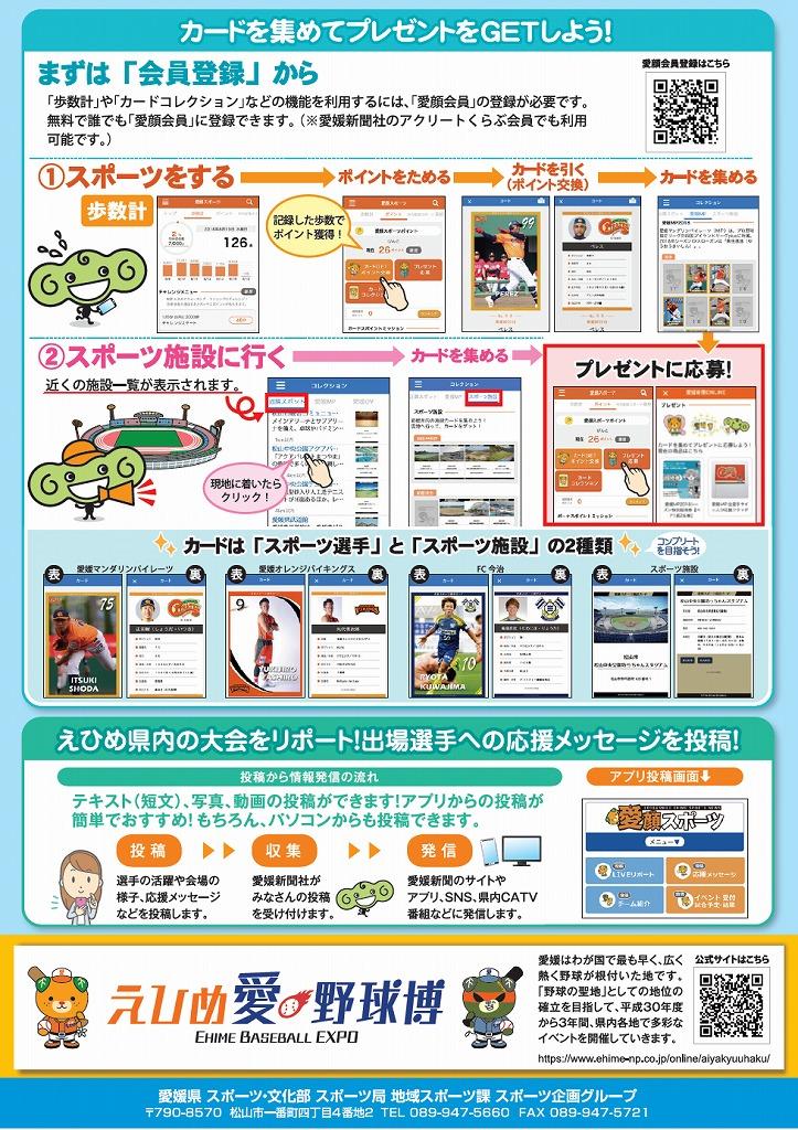 愛媛MPアプリ(2-1).jpg