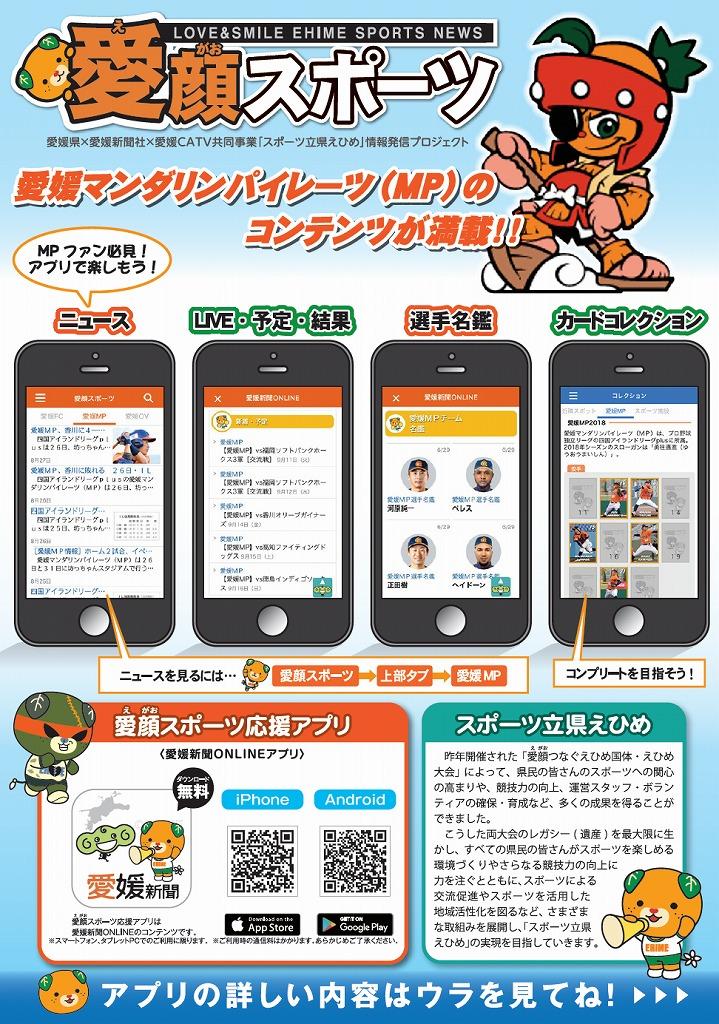 愛媛 県 ニュース