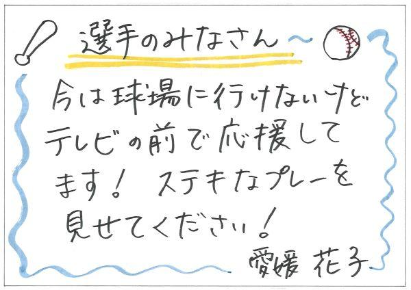 http://www.m-pirates.jp/news/4fd3fe2a11790d814d19f284b1e968ce9f0a298a.jpg
