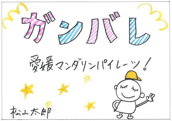http://www.m-pirates.jp/news/857a1241910eb51ebd83c22e537aa0245c7d5bd2.jpg