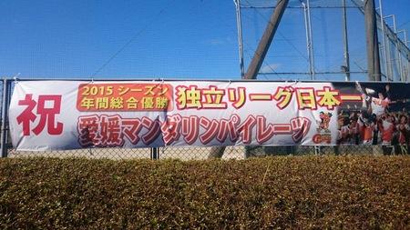 鬼北町優勝横断幕.JPG