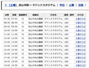 いよてつバス時刻表.png