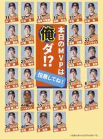 MVP選手紹介看板のコピー.jpg