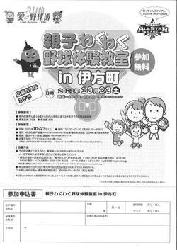 伊方町チラシ裏_rs.jpg