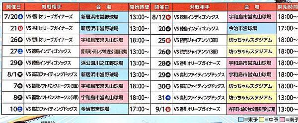 日程画像_ミニ.jpg