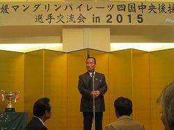 20151111四国中央感謝の集い (26).jpg