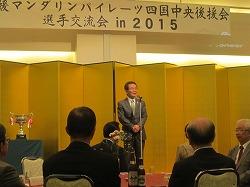 20151111四国中央感謝の集い (31).jpg