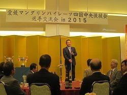 20151111四国中央感謝の集い (35).jpg