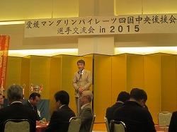 20151111四国中央感謝の集い (38).jpg