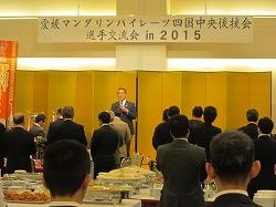 20151111四国中央感謝の集い (42).jpg