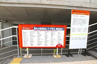 20170729後期開幕@マドンナvs徳島 - 013.jpg