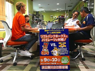 MPラジオ9月6日_005.jpg